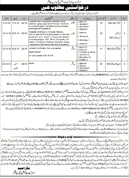 Office of District and Session Judge Bahawalnagar Jobs 2019 Steno, Data Entry, Clerk