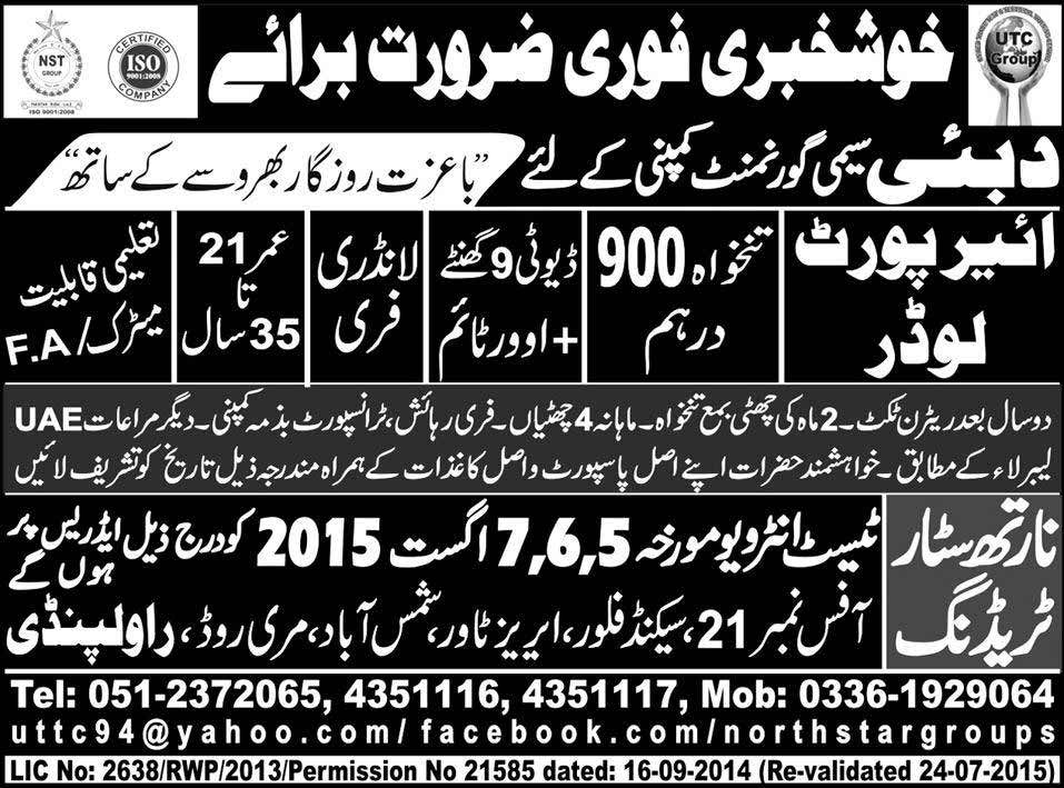 Airport Loader Jobs in Dubai 2018 Advertisement Address