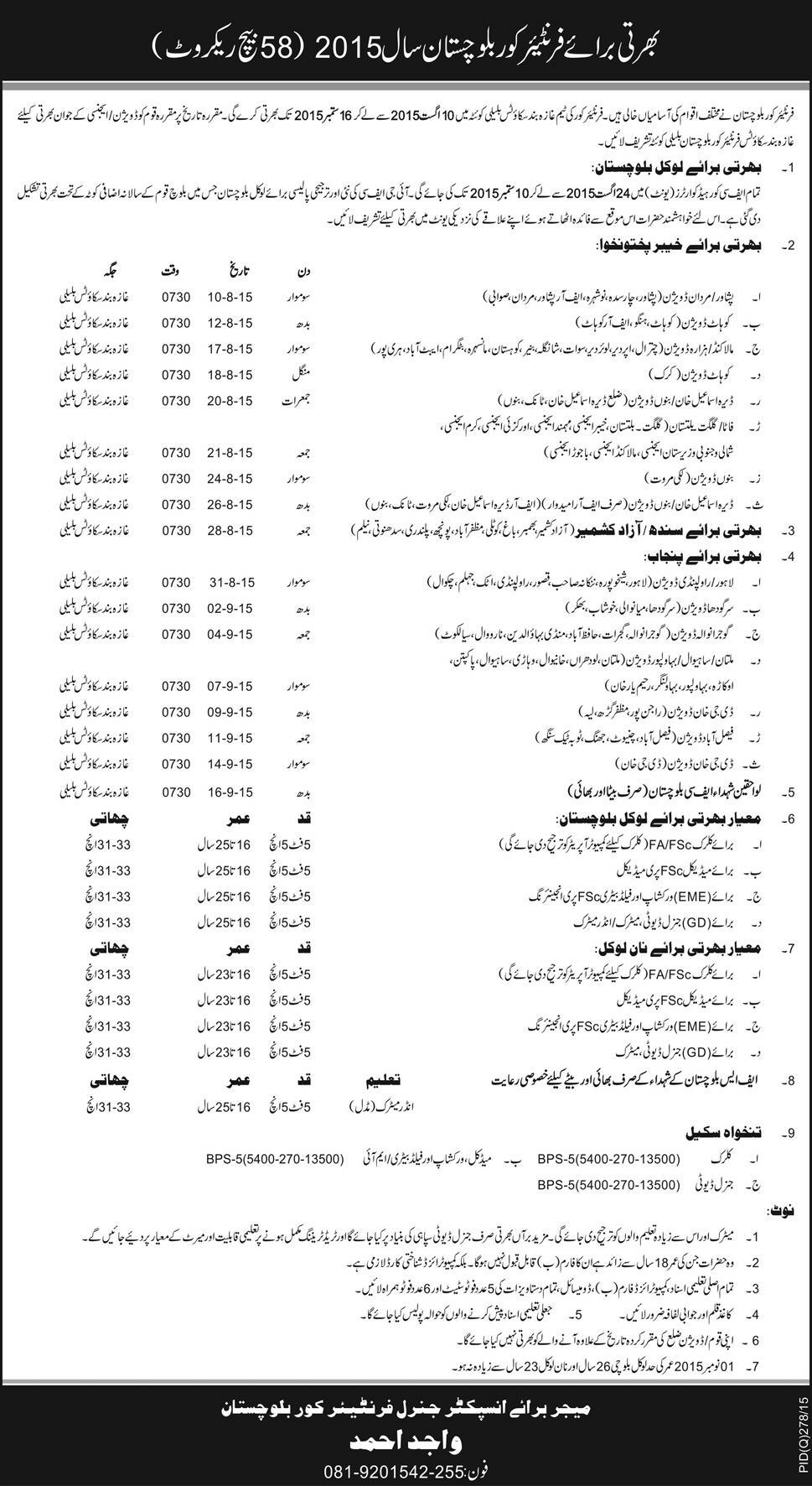 Frontier Corps Balochistan 2019 Jobs Advertisement Form How To Apply