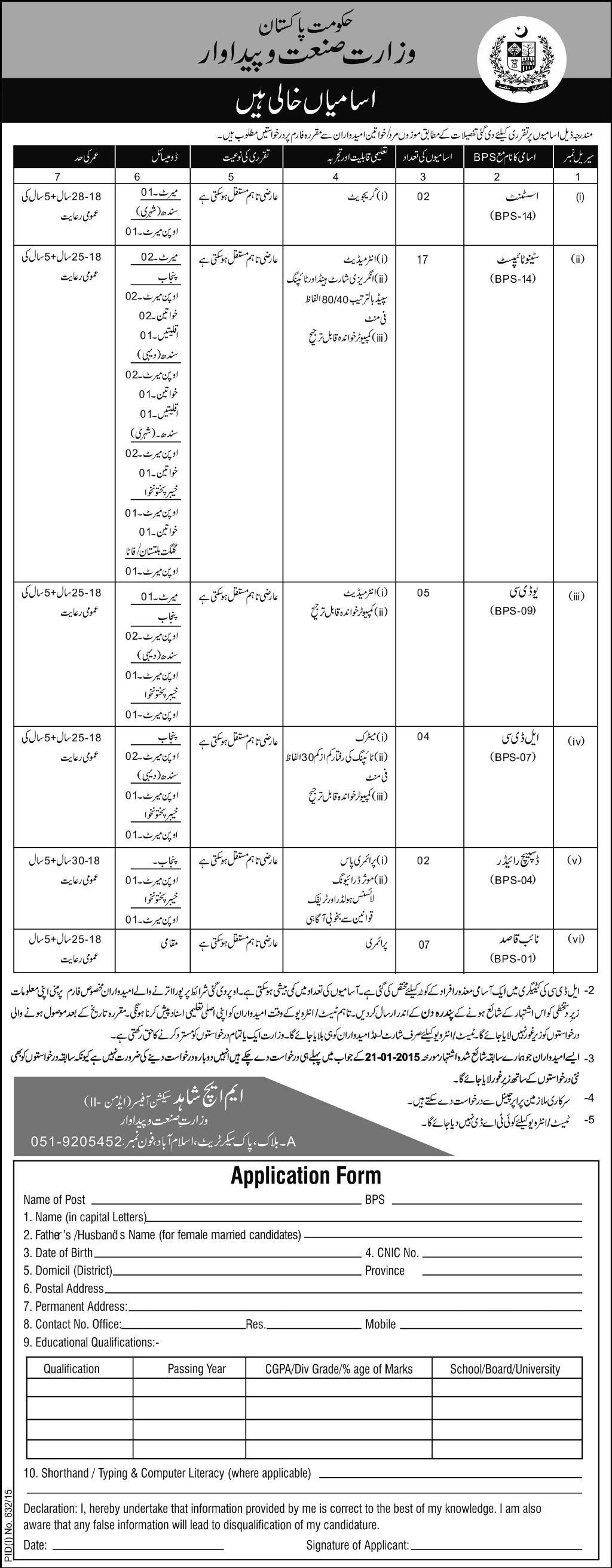 Jobs In Ministry Of Industries And Production Pakistan 2019 Advertisement