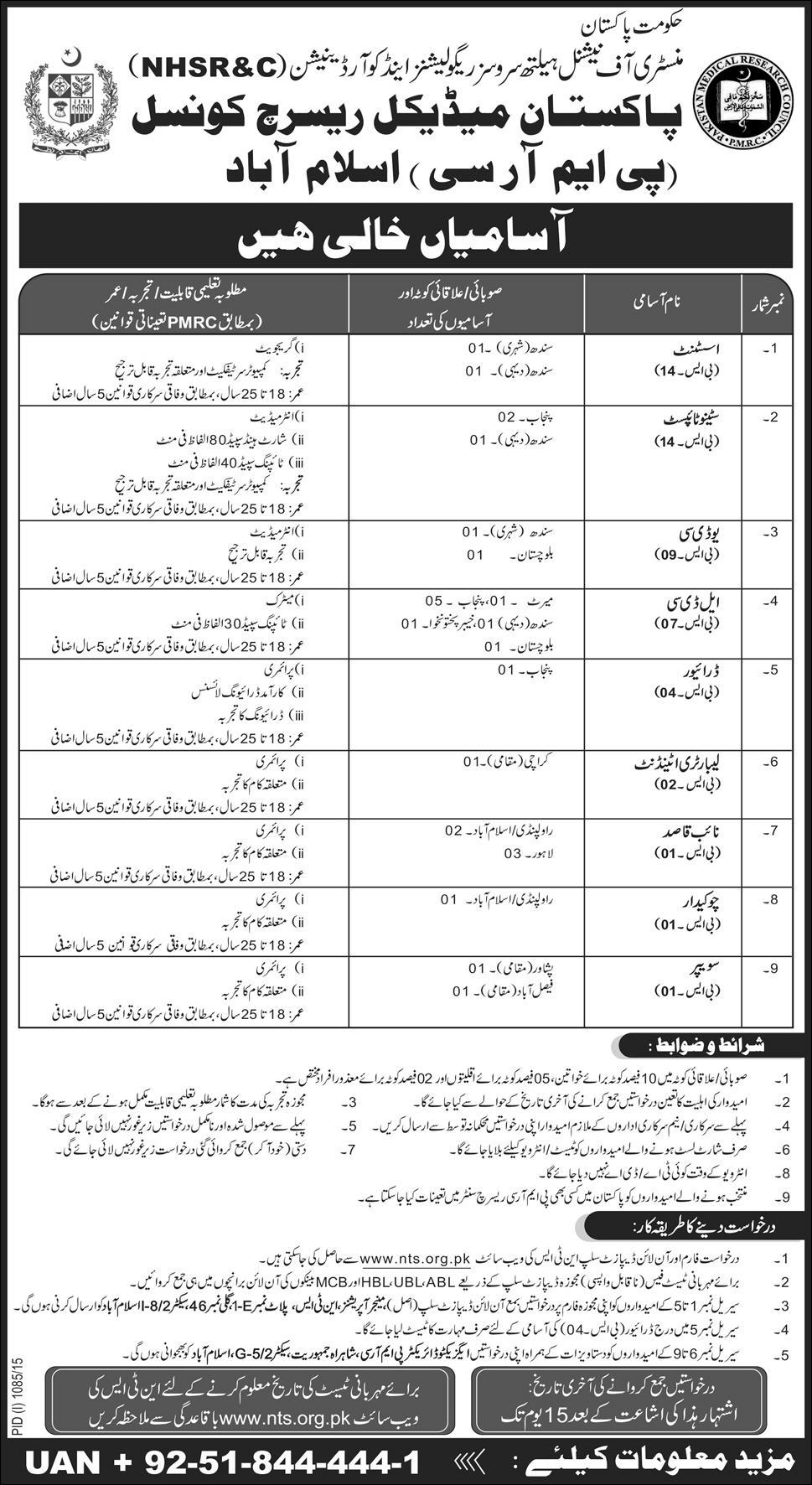 Pakistan Medical Research Council Islamabad NTS Jobs 2019 Advertisement