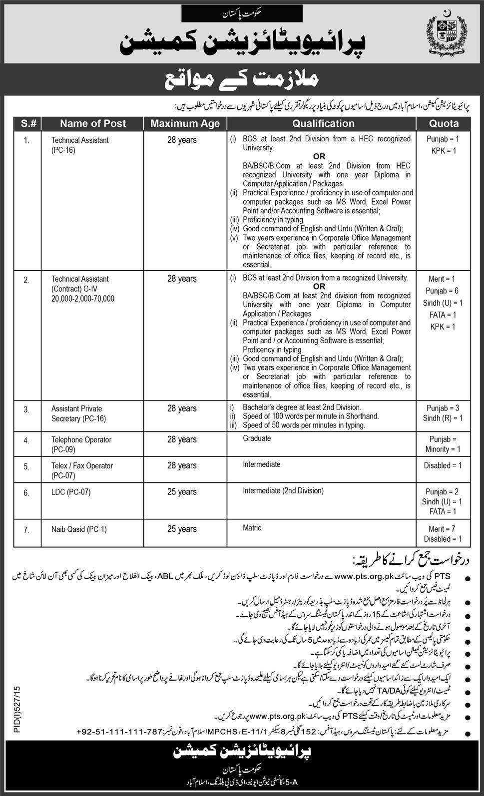Privatization Commission of Pakistan Jobs 2019 Advertisement Form Download Online