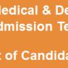 Islamabad Medical And Dental College ETC Admission Test Result 2017