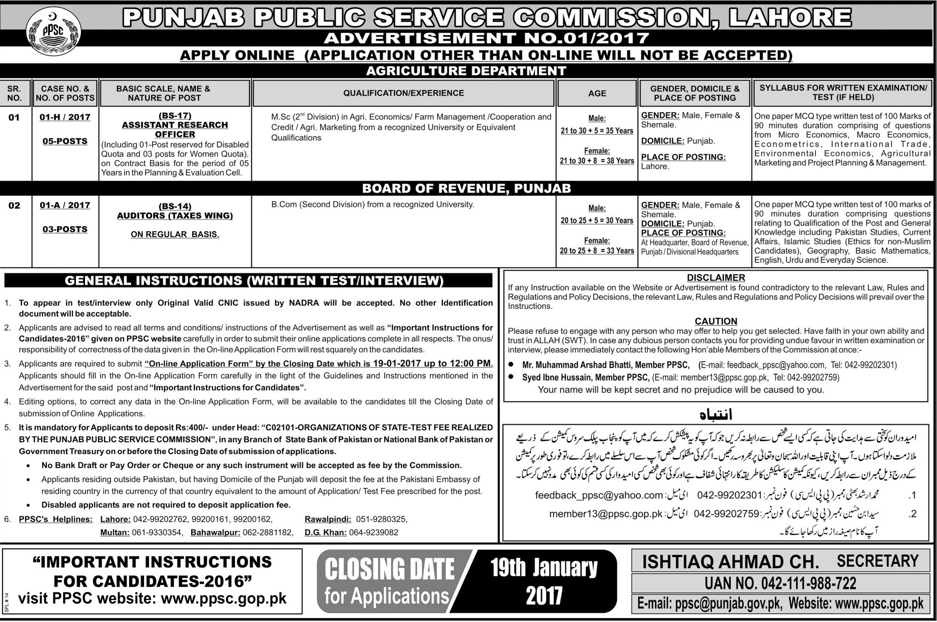 PPSC Agriculture Department Punjab Jobs Opportunities 2018 Online Application Form