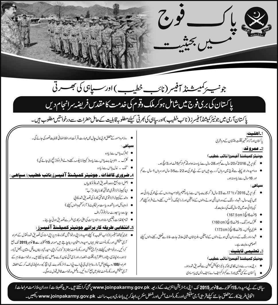 navy ier jobs 2015 online registration through navy ier jobs 2015 online registration through joinpakarmy gov pkÂ