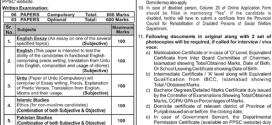 PPSC PMS Syllabus 2016 Punjab PMS Subjects Compulsory, Optional Marks List