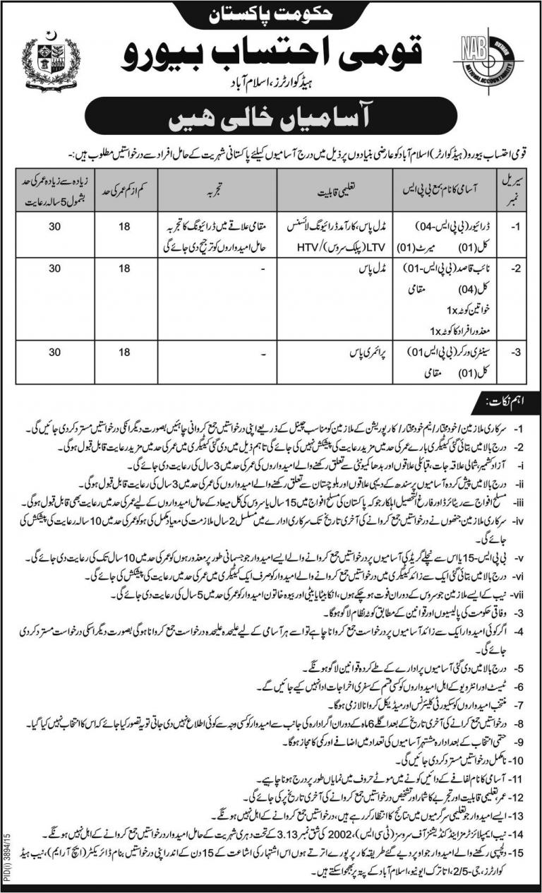 National accountability bureau islamabad govt jobs 2016 naib qasid national accountability bureau islamabad govt jobs 2016 naib qasid driver sentry worker application form falaconquin