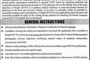 TEVTA Lahore Jobs 2017 Language Course Teachers Advertisement Application Form