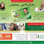 PM Health Insurance Scheme 2017 Application Form Online Registration Login AMT Card