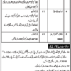Sindh High Court Karachi Jobs February 2016 Driver Application Form Eligibility Criteria