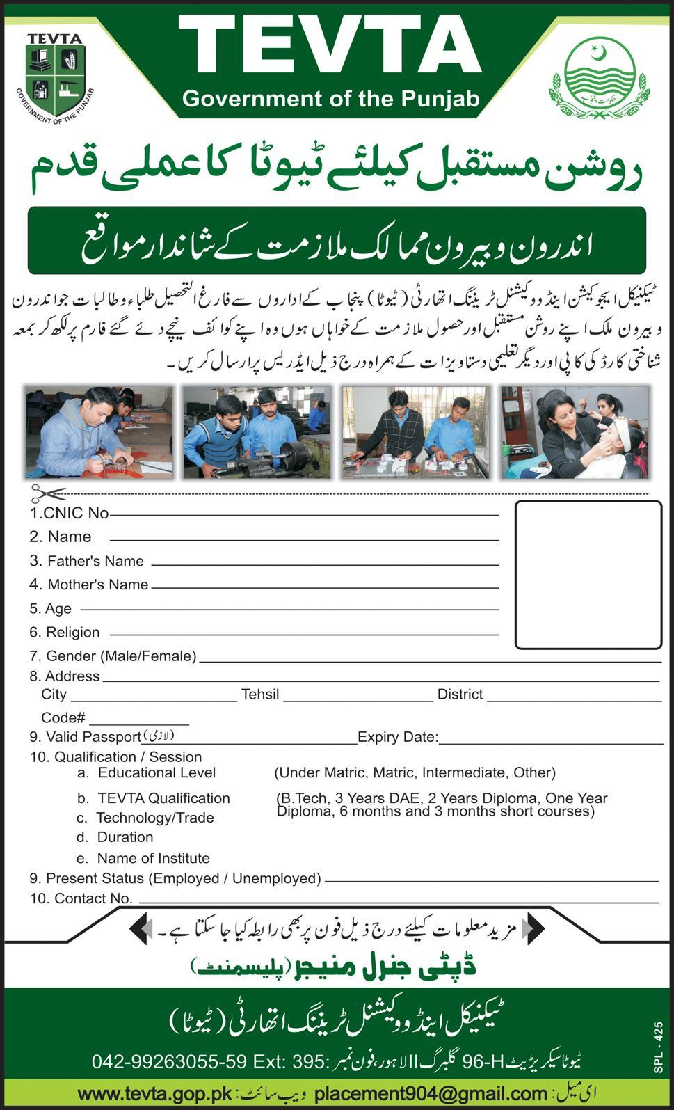 Online Job Form Punjab on philippines home-based, stay home, searching for, data entry, for college students, to apply, work home,
