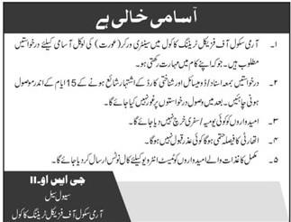 Army School of Physical Training Kakul Jobs 2017 GSO II Sanitary Worker