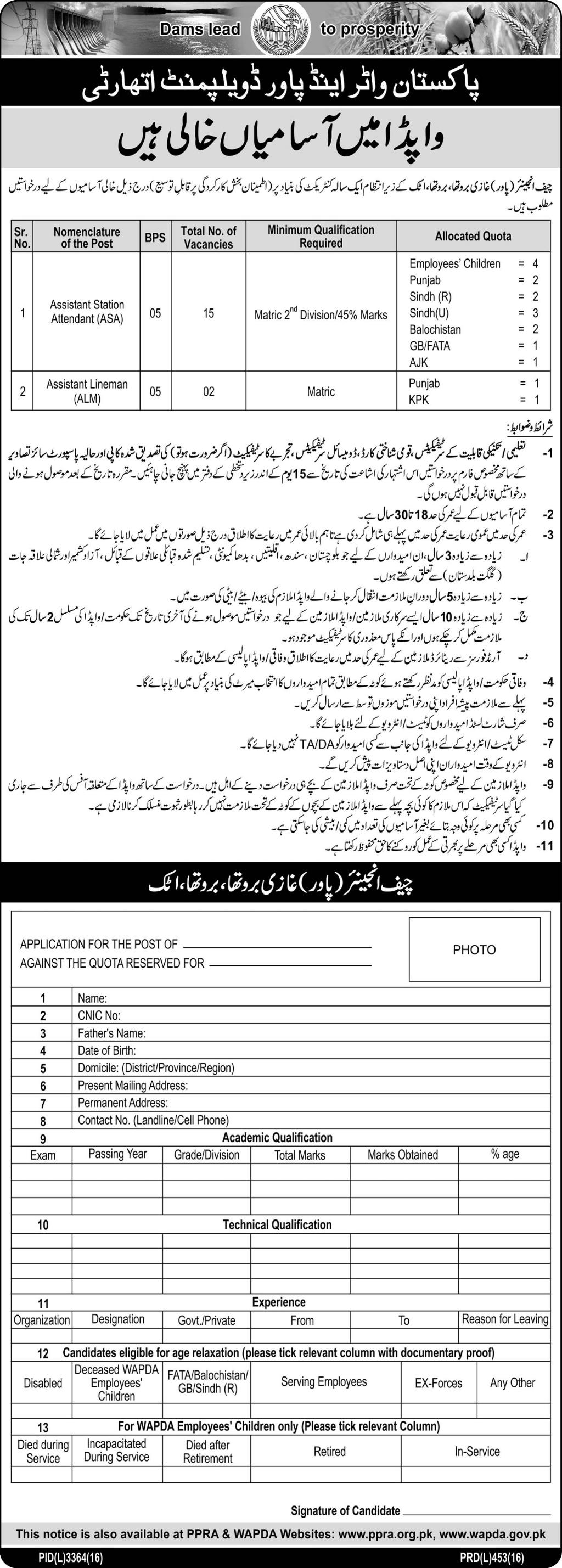 wapda jobs in for matric under matric apply online
