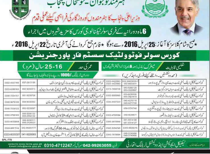 Lahore 6 months free short course solar technology 2017 tevta lahore 6 months free short course solar technology 2017 application form sciox Choice Image