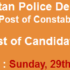 Balochistan Police Constables Jobs NTS Test Result 2016 29th May