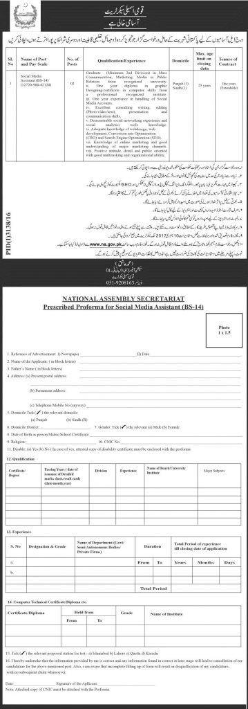 Jobs In National Assembly Secretariat Islamabad 2017 Application Form January Advertisement