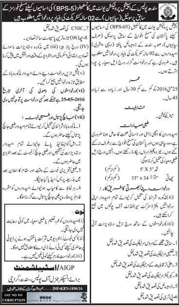 Police Sindh BPS-5 Constable Jobs 2016 Interview Date, Test Sample ...