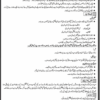 State Bank of Pakistan SBP Security Officers Jobs 2016 May Form Download Advertisement