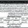 District Sheikhupura Today Government Jobs 2016 Ads Sunday Jang Newspaper