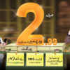 Ufone Power Hour Package 2018 Unlimited Free Call, 3G Internet, SMS