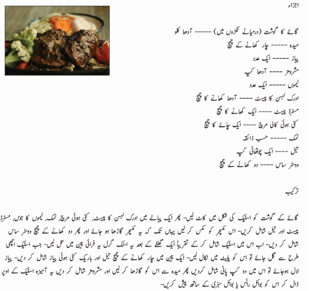 Eid Ul Adha Meat Dishes, Beef Recipes