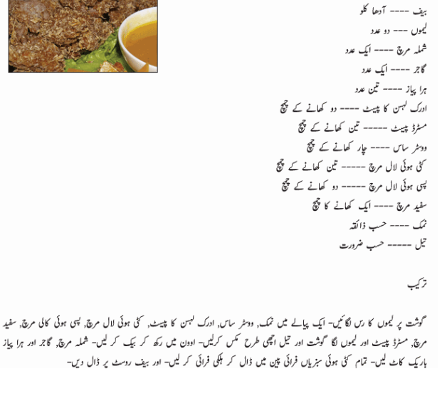 Heart Patient Meat Dishes Recipes For Eid Ul Adha 2018 In Urdu