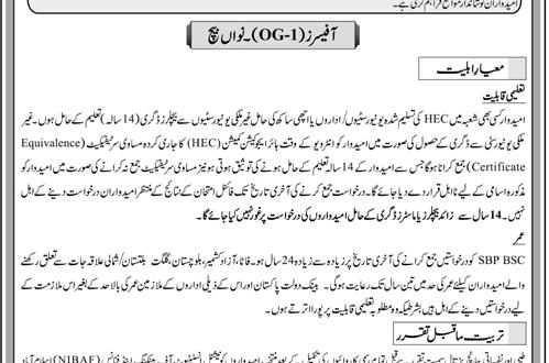 State Bank Of Pakistan SBP OG 1 Officer December Jobs 2017 Online Apply Form www.sbp.org.pk