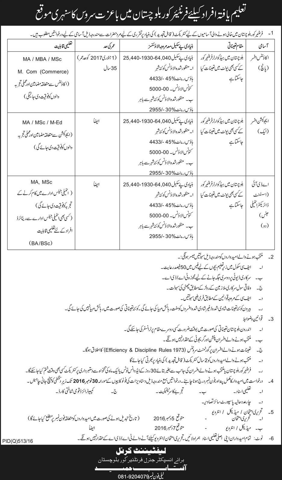 corps balochistan intelligence officer jobs 2016 for ma msc mba frontier corps balochistan intelligence officer jobs 2016 for ma msc mba mcom