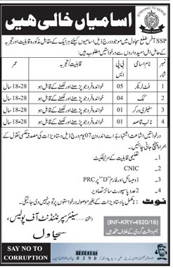 agriculture department punjab jobs 2017 application form