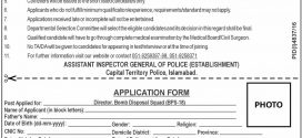 Islamabad Capital Territory Police Jobs 2017 Application Form Bomb Disposal Squad