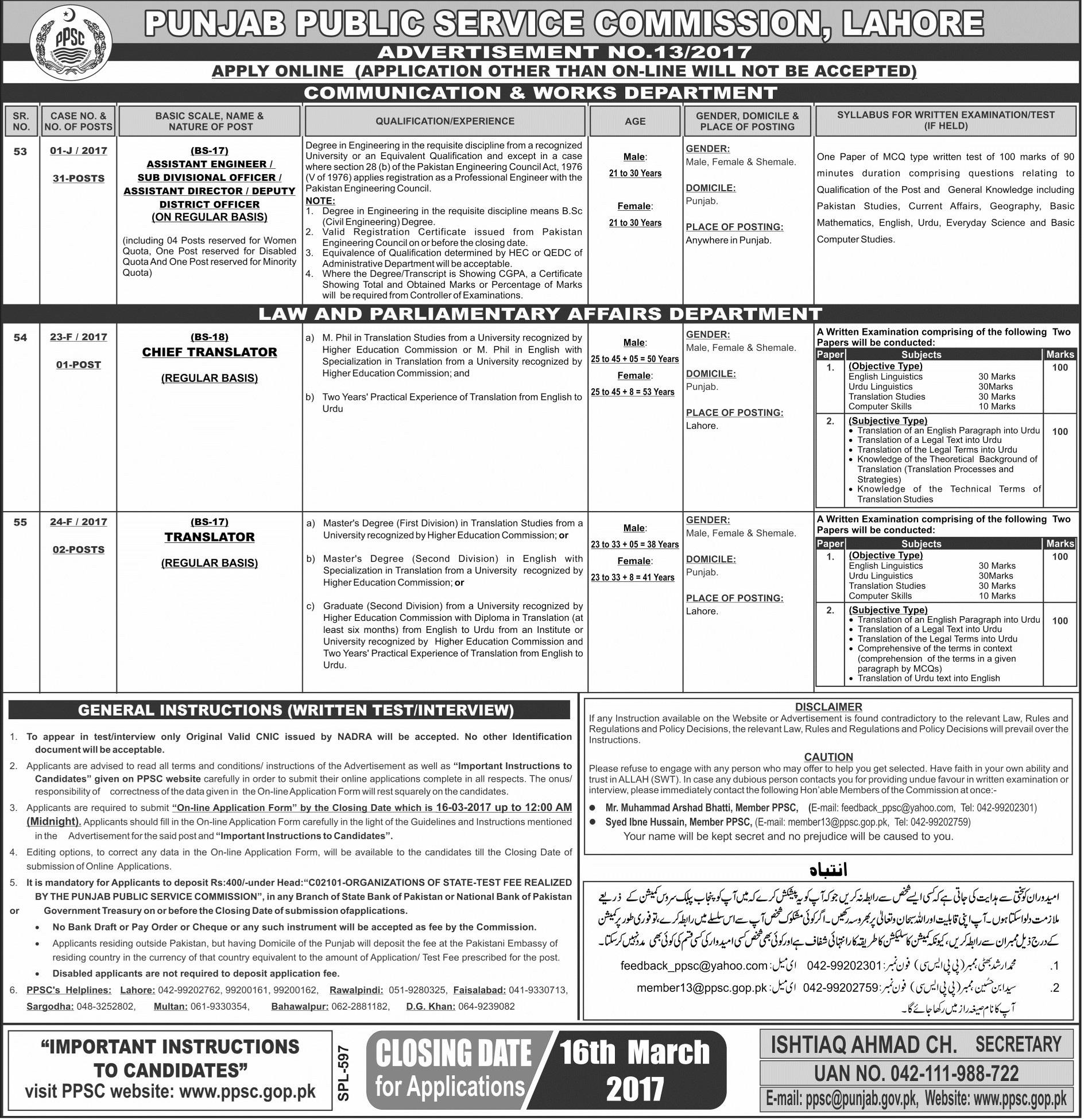 Punjab Public Service Commission Jobs 2017 Engineer, Translator Online Form