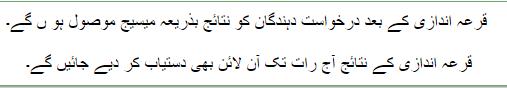 Hajj Qurandazi 2018 Draw Result