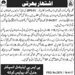 Quetta Police Jobs 2017 April Advertisement Interview Date Application Form