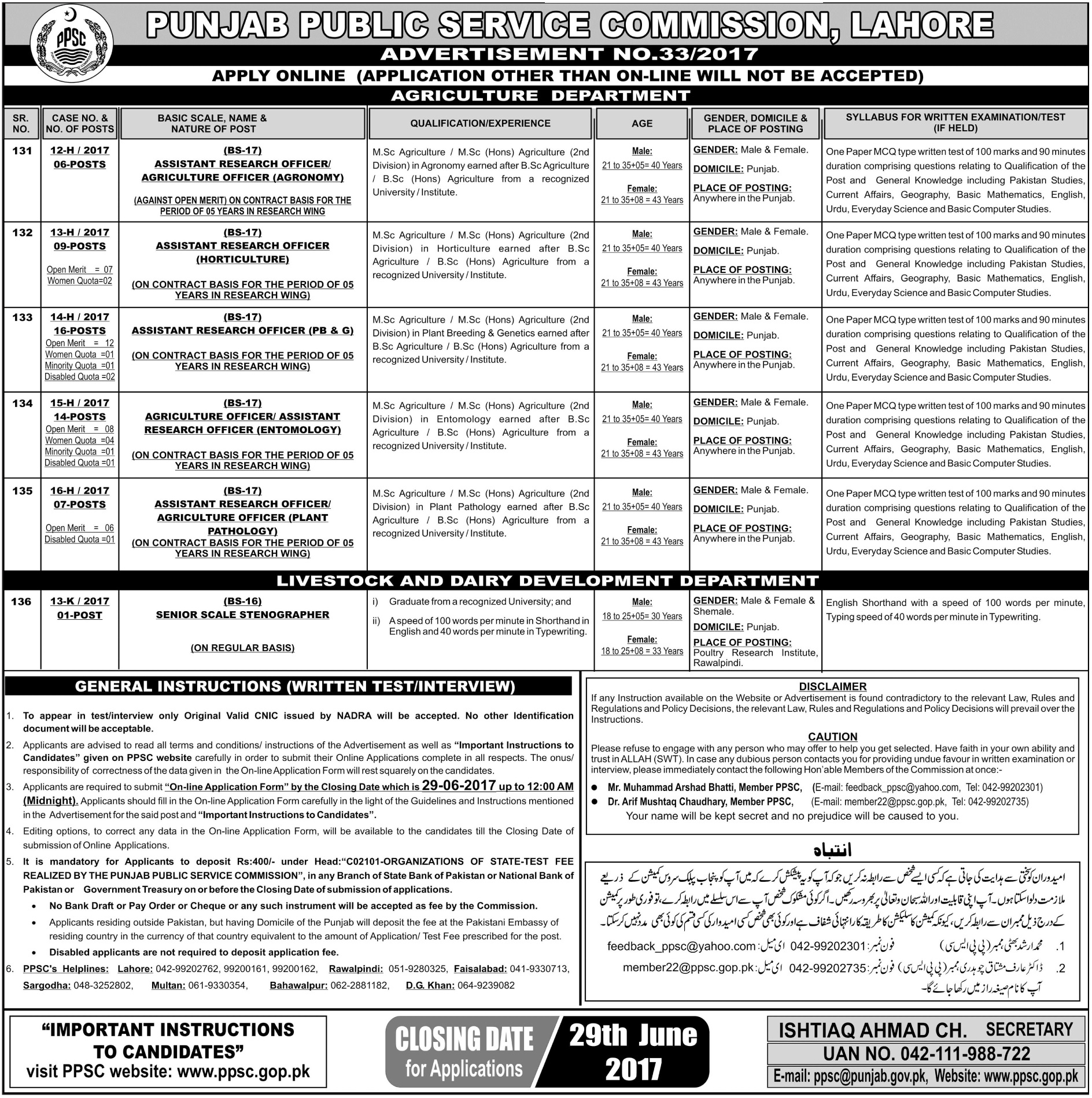 Punjab Public Service Commission PPSC Jobs 2017 June Advertisements Online Registration