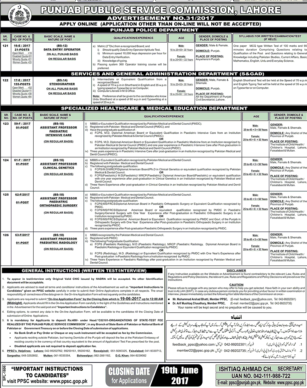 PPSC Jobs 2017 Service & General Administration, Specialized Healthcare Medical Education Departments
