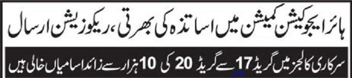 Higher Education Commission Professor Jobs 2017 GOVT Colleges Punjab 10000 Vacancies