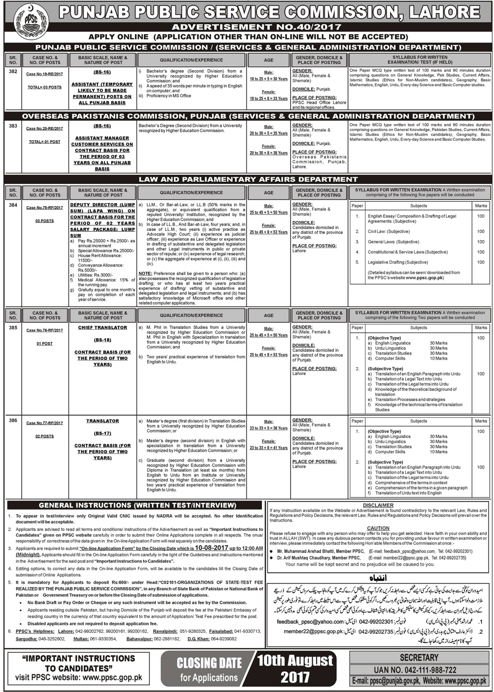 PPSC Jobs 2017 July Month Advertisements Law and Parliamentary Affair, Overseas Pakistan Commission Department