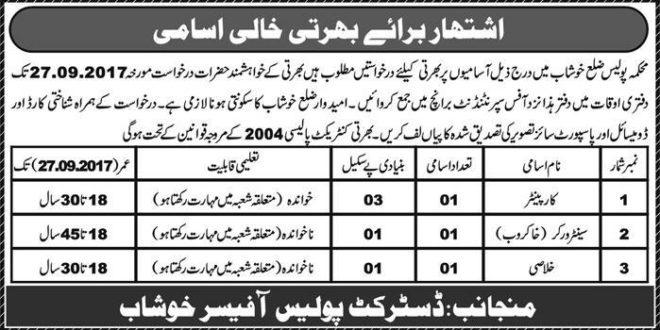 Punjab Police Department Jobs 2017 in Khushab Application Form