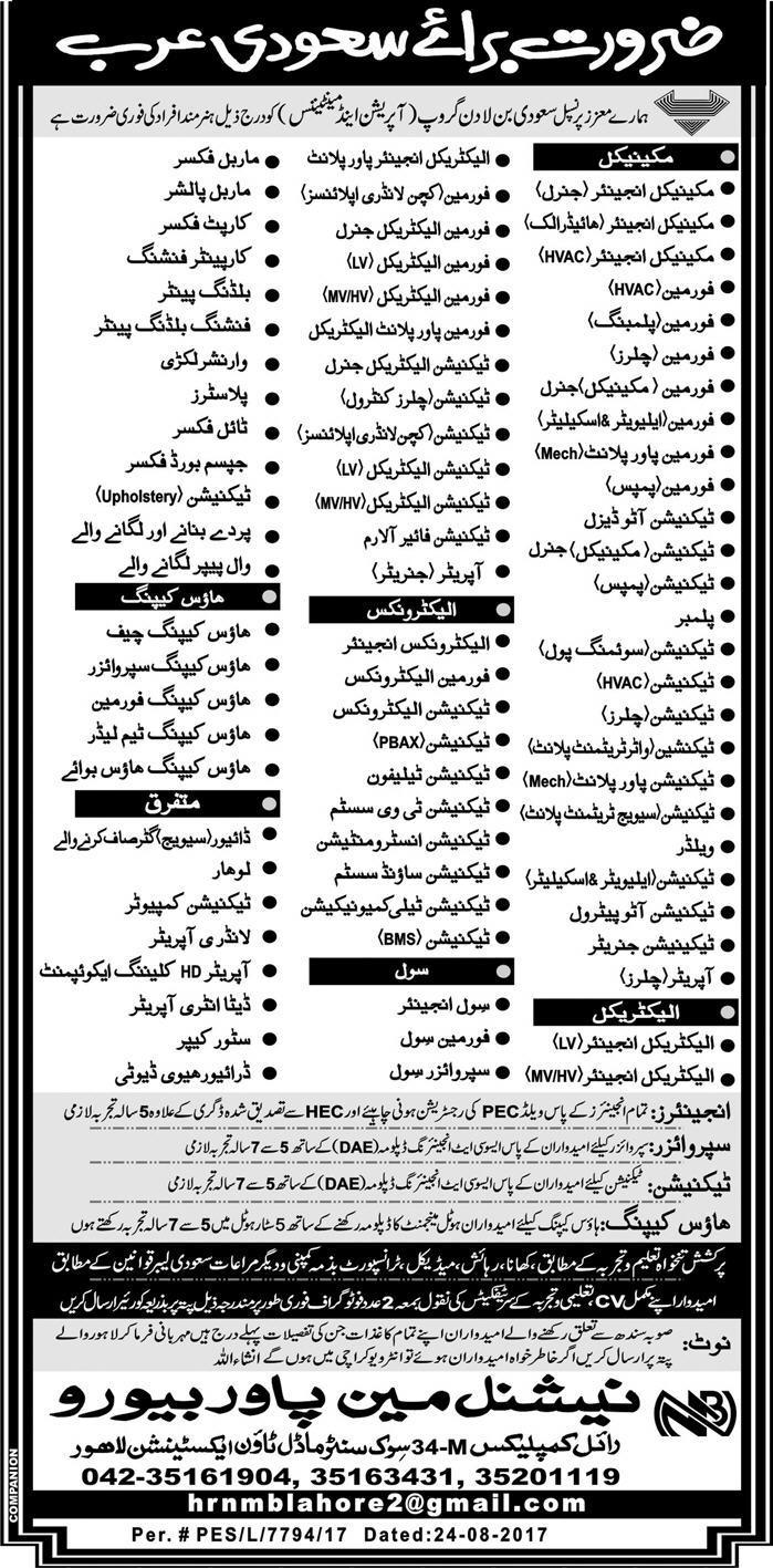 Saudi Arabia Bin Laden Group Jobs 2017 Application Form How to Apply