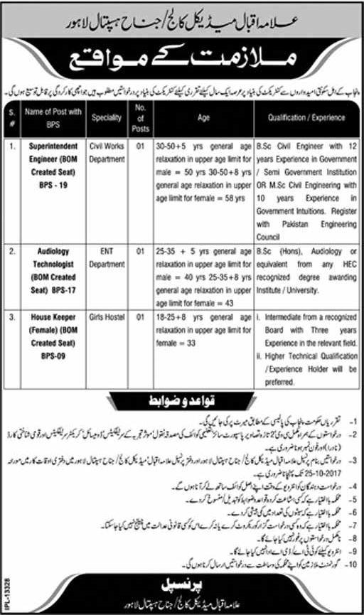 Allama Iqbal Medical College Jinnah hospital Lahore Jobs 2017 October Advertisement