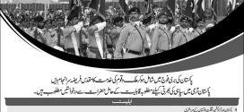 Pakistan Army Jobs 2017 Sipahi, Military Police, Clerk, Cook Application Form