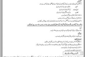 State Bank Of Pakistan Security Guard Officer Jobs 2017 Retired Pak Navy, Pak Army, Pak Air Force