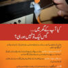Sui Gas Leakage Complaint Number SNGPL Helpline Lahore, Karachi, Islamabad