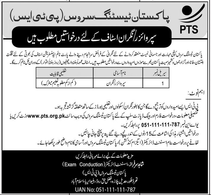 Pakistan Testing Service PTS Jobs 2017 Supervisory Staffwww.pts.org.pk