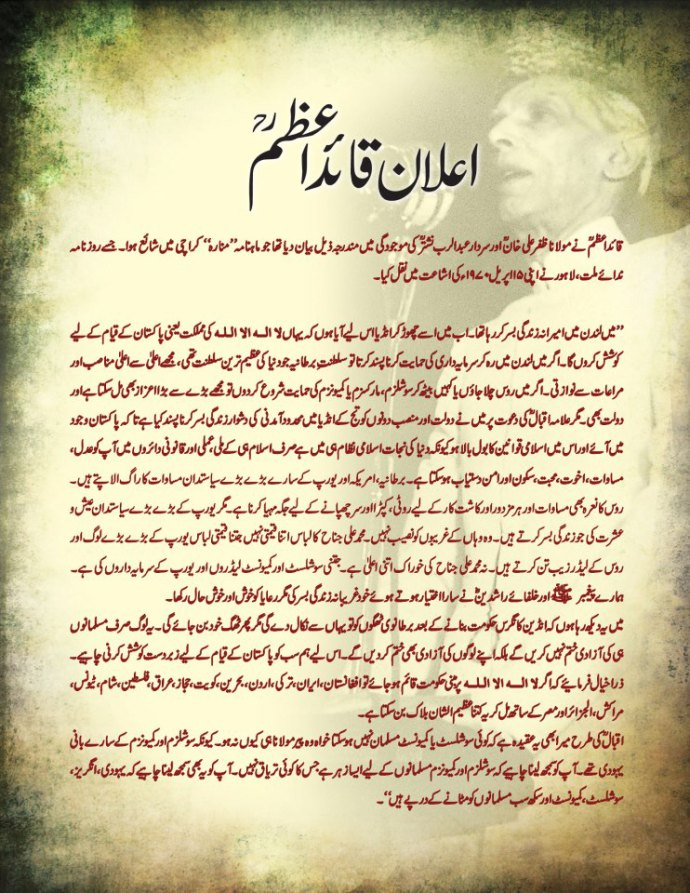 Quaid-e-Azam - Muhammad Ali Jinnah biography In Urdu