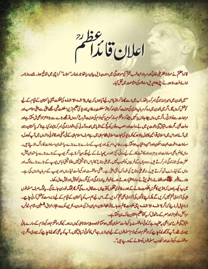 Quaid-e-Azam - Muhammad Ali Jinnah biography In Urdu