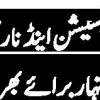 Excise and Taxation Department KPK ASI, Constable Jobs ETEA Test Result 2017