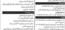 Mujahid Force Sipahi Jobs 2018 Advertisement Interview Dates Application Form Apply Procedure