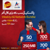 Jazz Weekly All Network Offer 2018 Free Warid On-net Call Minutes, Free SMS, Free Internet MBs Activation Deactivation Codes