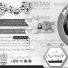 NADRA ID Card Online Apply 2018 For Women Above 18 Years Verification, Fee, Tracking